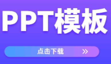 优品PPT