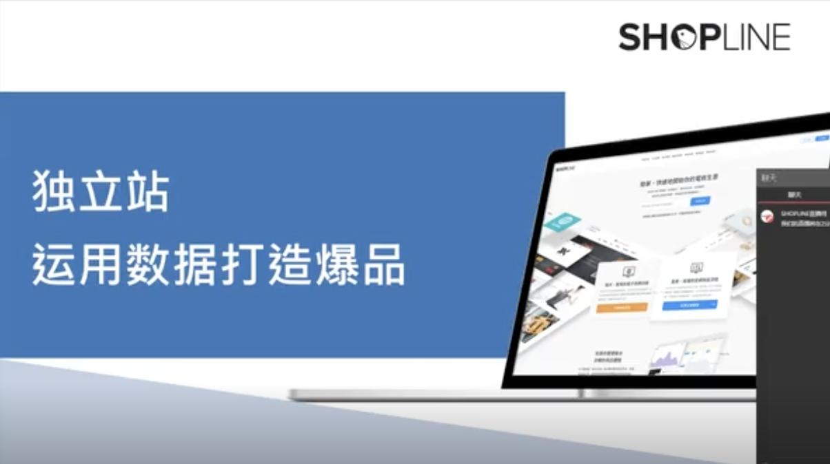 视频教程:SHOPLINE独立站用数据打造爆款
