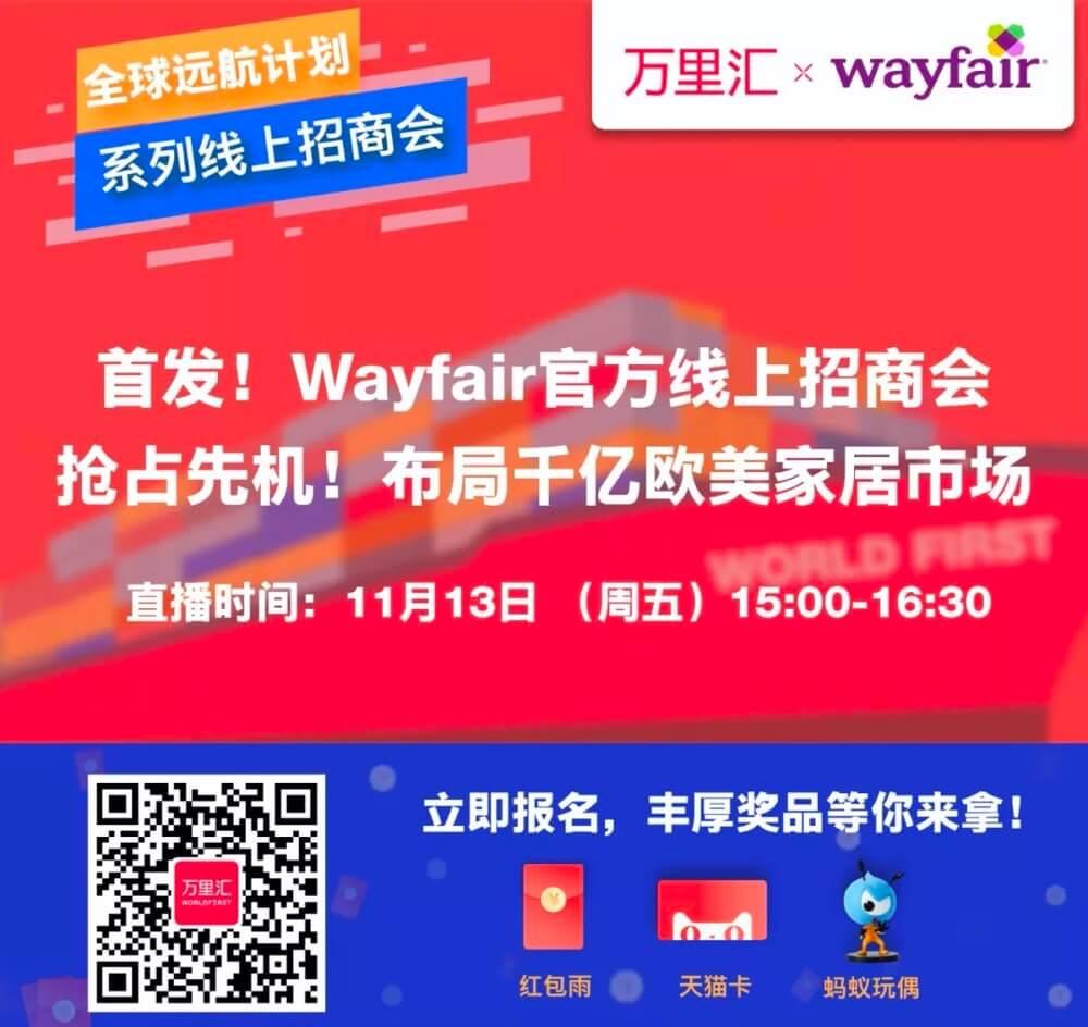 Wayfair平台免费入驻,万里汇(WorldFirst)与Wayfair达成战略合作