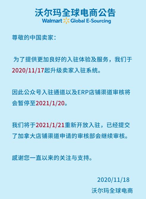 沃尔玛暂停新卖家招商,将于2021年1月21日开放招商