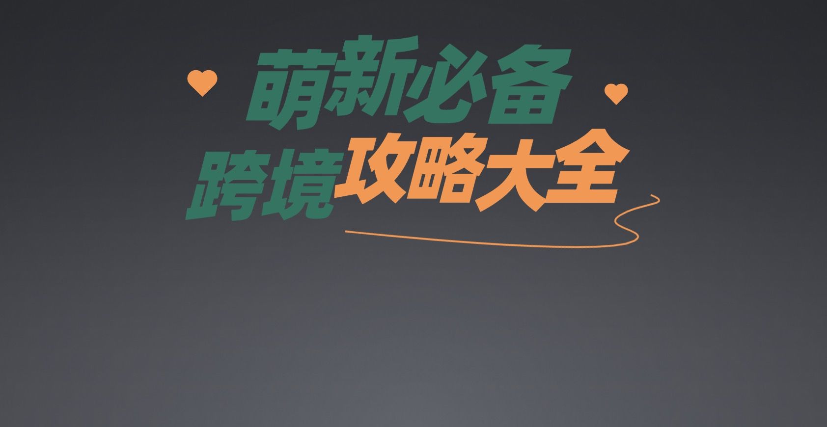 史上最全外贸跨境电商学习博客汇总(68个)