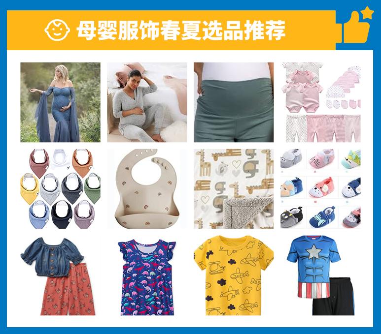 """021沃尔玛春夏服装选品趋势,6大潜力爆款全揭晓!"""""""