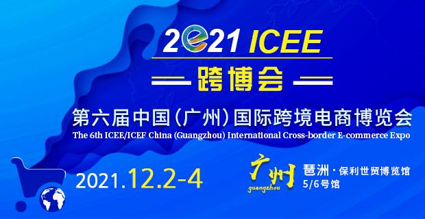 广州ICEE跨境电商展
