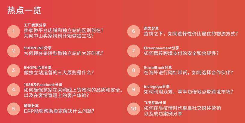 SHOPLINE商学院&Facebook: 2020年中小企业跨境电商出海营销白皮书