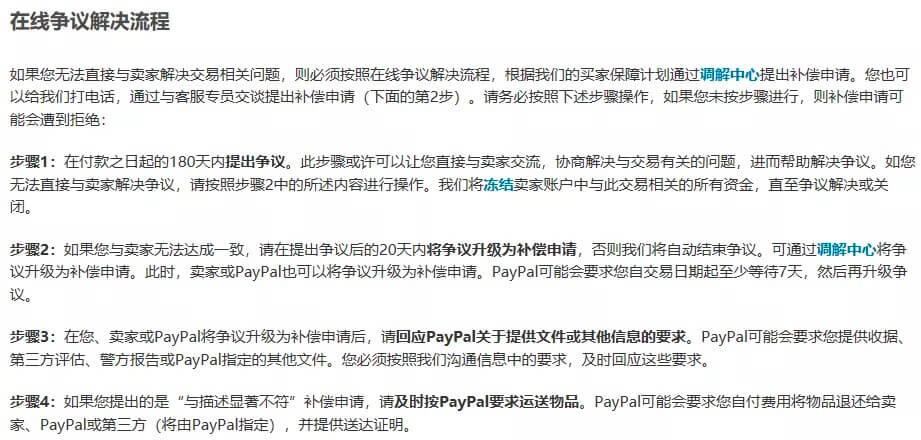 跨境电商卖家如何应对PayPal针对客诉收取争议解决费?