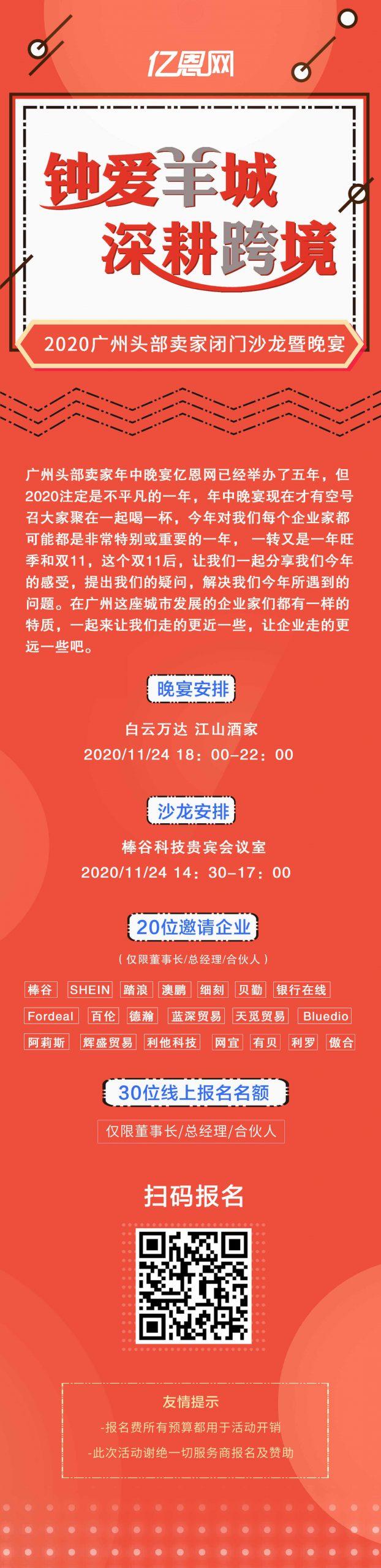深耕跨境2020广州头部卖家闭门沙龙暨晚宴(11月24日)
