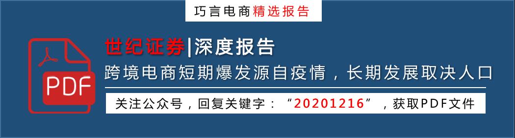 世纪证券:2020年跨境电商疫情研究报告