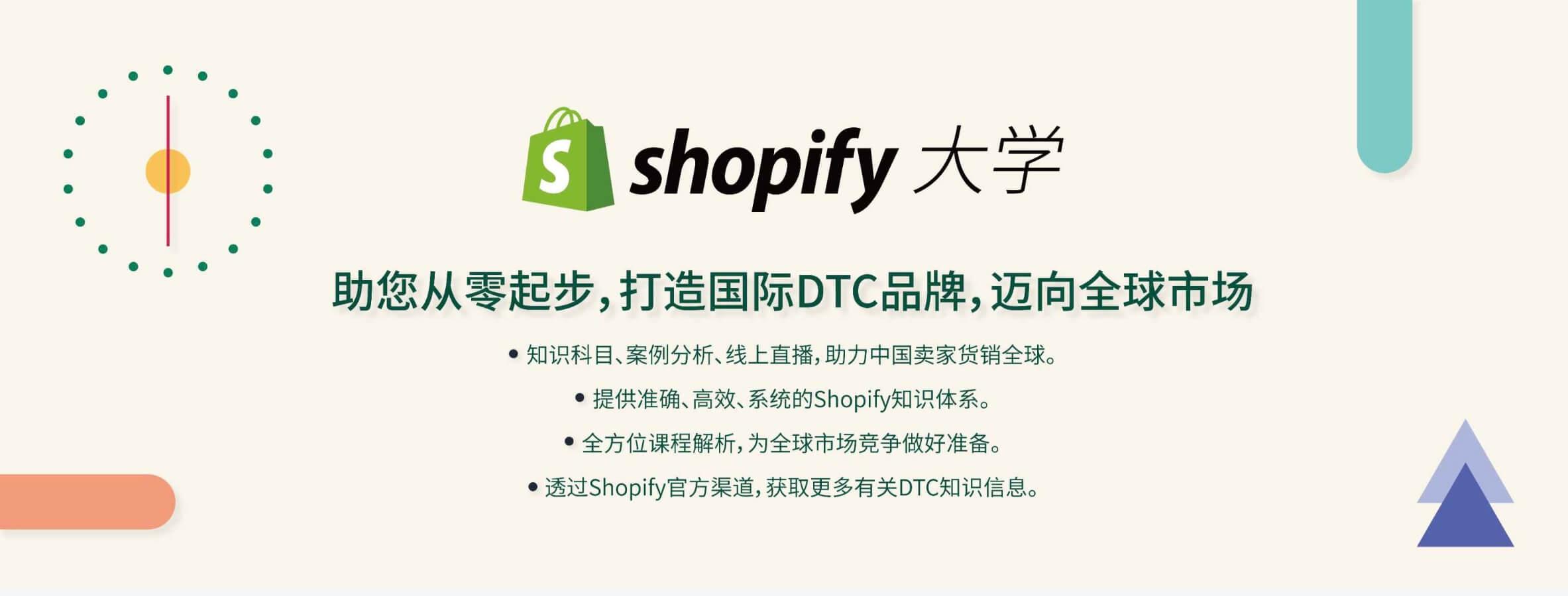 Shopify大学