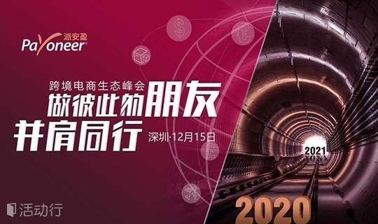 Payoneer 2020 跨境电商生态峰会 (12月15日)
